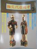 【書寶二手書T1/雜誌期刊_YJV】中國歷代文物_第3期_唐俑等