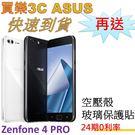 華碩 ASUS ZenFone 4 Pr...