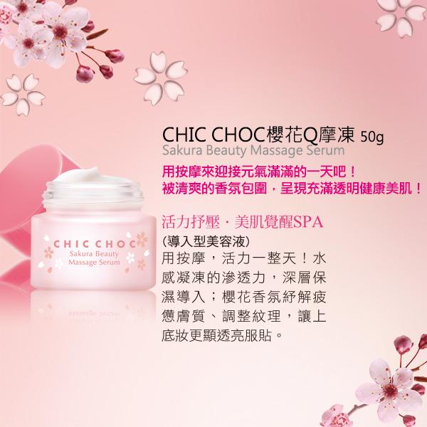 CHIC CHOC 櫻花Q摩凍50g
