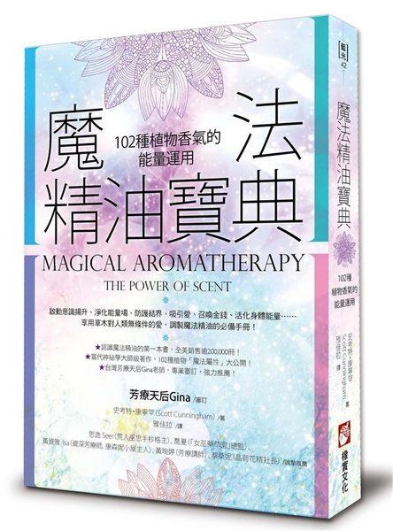 魔法精油寶典:102種植物香氣的能量運用