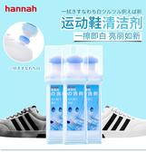 現貨24H 清潔劑 日本擦鞋小白鞋神器運動鞋清潔球鞋去汙鞋子去黃 父親節降價