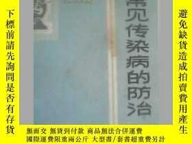 二手書博民逛書店罕見常見傳染病的防治Y19658 李樹貽等 河南人民出版社 出版