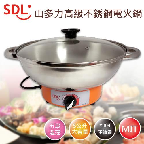 山多力高級不鏽鋼電火鍋 SL-286