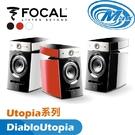 《麥士音響》 FOCAL Utopia系列 Diablo Utopia 3色