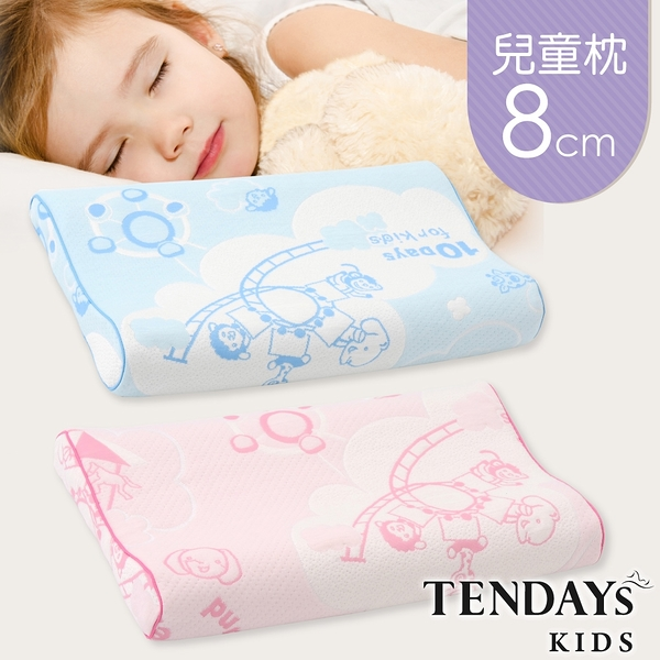 TENDAYs 兒童健康枕(8cm記憶枕 兩色可選)