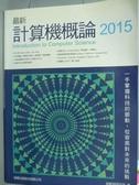 【書寶二手書T7/大學資訊_PFR】最新計算機概論2015_施威銘研究室_有光碟