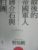 【書寶二手書T9/傳記_NSF】最後的帝國軍人-蔣介石與白團_野島剛