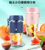 果汁機 隨身帶榨汁機家用水果小型充電迷你榨汁機電動學生果汁杯 完美情人館