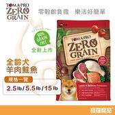 優格零穀全齡犬羊肉鮭魚2.5lb【寶羅寵品】