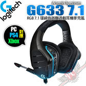 [ PC PARTY ] 羅技 Logitech G633 7.1 RGB USB 支援 PC.PS4.Xbox