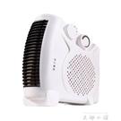 速熱取暖器台式冷暖兩用迷你小型空調家用行動立式電暖氣暖風機  米娜小鋪
