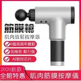 台灣現貨已過BSMI認證 電動按摩槍 運動筋膜槍 腰椎按摩器頸椎按摩 肩椎按摩器『潮流世家』