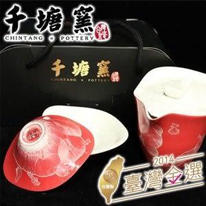 【微笑MIT】千塘窯/台灣京瓷-海芋茶具 1壺2杯(紅) 02210076-32006