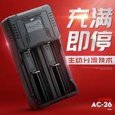 神火18650鋰電池充電器3.7V多功能萬能充通用型強光手電筒26650   igo