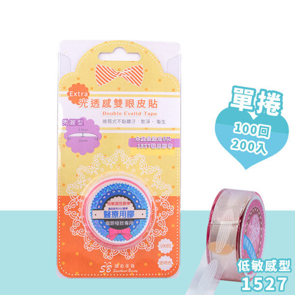 SB 甜心美妝低敏感捲筒式雙眼皮貼-圓款秀麗型 透氣款-100回/200入