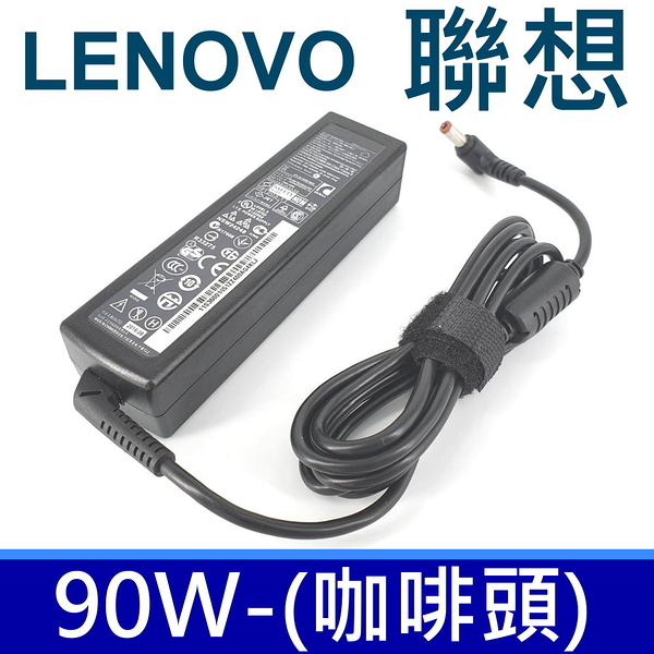 聯想 LENOVO 90W 原廠規格 變壓器 Ideapad K43 K71 S205 U130 U165 U410 U460 V360 V460 V570 Y200 Y460 Y470 Y480 Y