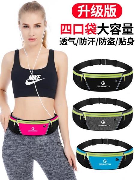 跑步手機腰包男女多功能戶外裝備運動包袋防水隱形超薄迷你小腰帶 小艾新品