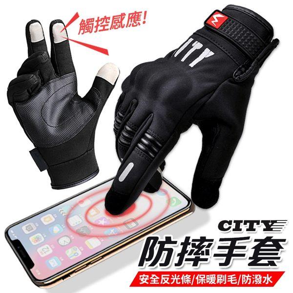 【D0205】《防摔保護!靈敏觸屏》CITY防摔手套 機車手套 城市手套 防風手套 重機手套
