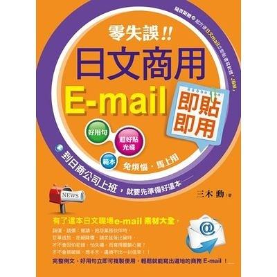 零失誤日文商用e-mail即貼即用(附1CD)