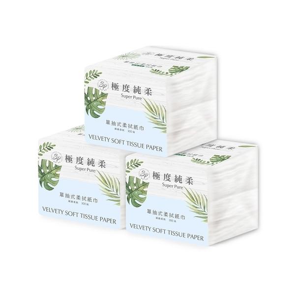三箱省更多!!Superpure極度純柔單抽式柔拭紙巾300抽*30包/箱-新包裝