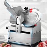 切肉機商用肥牛羊肉卷切片機電動刨肉機全自動刨片機切肉片機wy 快速出貨