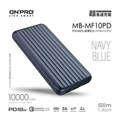 ONPRO MB-MF10PD PD18W 快充 QC3.0 行動電源 滄海藍