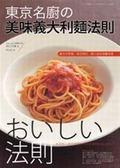 (二手書)東京名廚的美味義大利麵法則