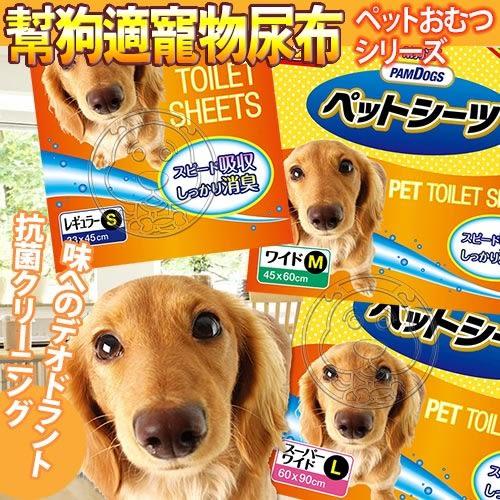 【培菓平價寵物網】  日本幫狗適》超吸收消臭寵物尿布增量系列