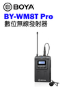 【EC數位】BOYA BY-WM8T Pro 數位無線麥克風發射器 雙通道 領夾式 麥克風 LCD顯示屏 UHF