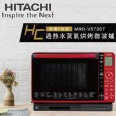【HITACHI日立】22L 過熱水蒸氣烘烤微波爐 MROVS700T 晶鑽紅 買再送$500超商商品卡