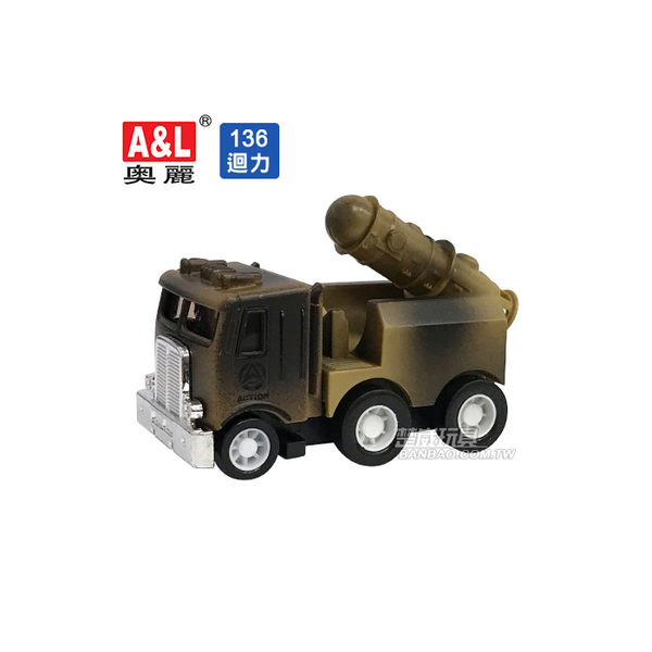 A&L奧麗迷你合金車 NO.136 防空導彈車 迴力車 裝甲車 戰車 軍事模型(1:64)【楚崴玩具】