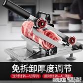 羊肉卷切片機家用切肉機凍肉切卷機商用小型切肥牛卷手動刨肉神器 ATF