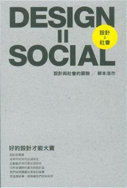 (二手書)Design=Social 設計=社會