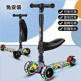滑板车 滑板車兒童初學者2-3-6-12歲三輪踏板車可坐可滑帶音樂小孩溜溜車
