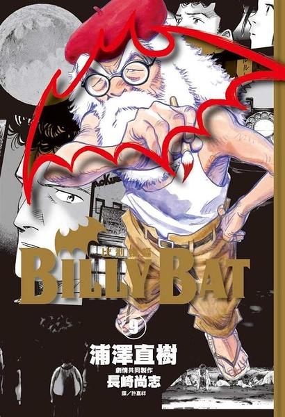 (二手書)BILLY BAT比利蝙蝠(9)