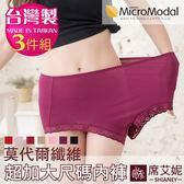 女性超加大尺碼內褲  莫代爾纖維/40~50吋腰圍適穿 輕盈零著感 台灣製  No.250 (3件組)-席艾妮SHIANEY