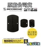 [哈GAME族]滿399免運費 可刷卡 SCOSCHE 鐵片更換套件 MAGIC MOUNT KIT 獨家專利磁力系統 3M強力背膠