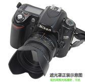 聖誕交換禮物-適應單反相機18-200口徑62mm可反扣遮光罩蓮花罩騰龍適馬鏡頭
