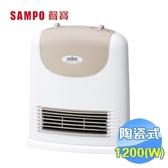 聲寶 SAMPO 陶瓷式電暖器 HX-FD12P