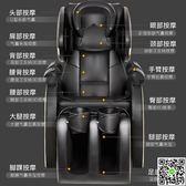 按摩椅航科按摩椅全自動老人按摩器多功能太空艙揉捏推拿家用電動沙發椅 igo交換禮物