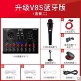 聲卡套裝手機電容麥克風直播設備全民k歌跑調神器唱歌專用話筒 歐尼曼家具館