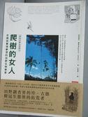 【書寶二手書T7/傳記_IQU】爬樹的女人:在樹冠實現夢想的田野生物學家_瑪格麗特.羅曼