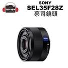 SONY 索尼  SEL35F28Z 蔡司鏡頭 定焦鏡 全片幅鏡頭 E接環專用 台南-上新