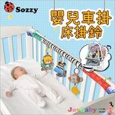 美國SOZZY嬰兒車夾玩具多功能床夾 可愛動物玩偶吊飾-JoyBaby