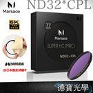 Marsace SHG ND32 *CPL 偏光鏡 減光鏡 77mm 送好禮 高穿透高精度 二合一環型偏光鏡 風景攝影首選