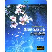 Blu-ray 台灣夜櫻BD