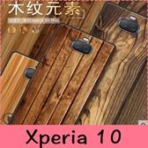 【萌萌噠】SONY Xperia10 / Xperia10 plus  純色簡約款 仿木紋 大理石彩繪保護殼 超薄全包軟殼 手機殼