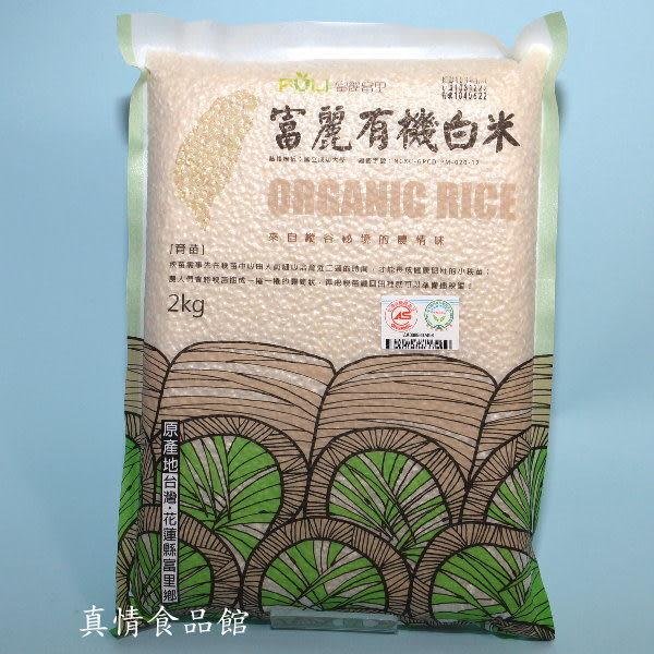 有機富麗白米2kg-日本日洋社評鑑食味值等級極佳