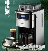 東菱咖啡機家用小型全自動美式咖啡機現磨鮮煮咖啡壺研磨一體機 時尚WD