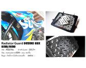 GSX-R150/S150 不銹鋼水箱護罩